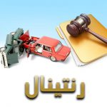 شرایط بیمه خودروها به چه صورت می باشد؟